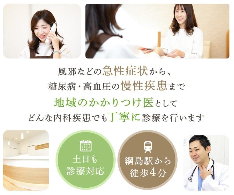風邪などの急性症状から、糖尿病・高血圧の慢性疾患まで地域のかかりつけ医としてどんな内科疾患でも丁寧に診療を行います
