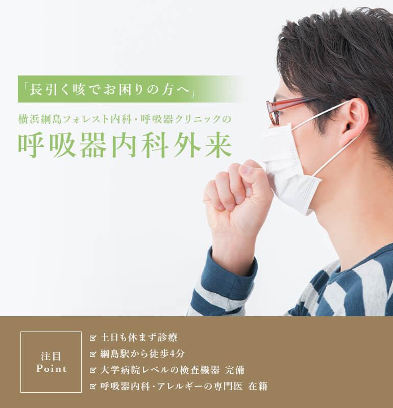 「長引く咳でお困りの方へ」横浜綱島フォレスト内科・呼吸器クリニックの呼吸器内科外来