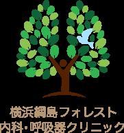 横浜綱島フォレスト内科呼吸器科クリニック