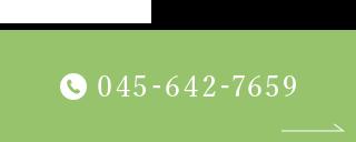 電話予約 tel.045-642-7659