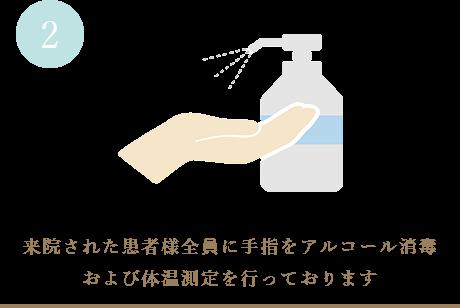 来院された患者様全員に手指をアルコール消毒および体温測定を行っております