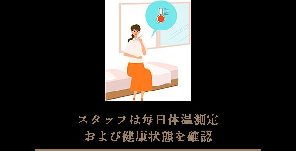 スタッフは毎日体温測定および健康状態を確認
