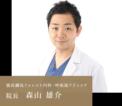 横浜綱島フォレスト内科・呼吸器クリニック 院長 森山 雄介